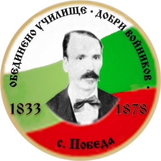 "Лого на ОбУ ""Добри Войников"", с. Победа"